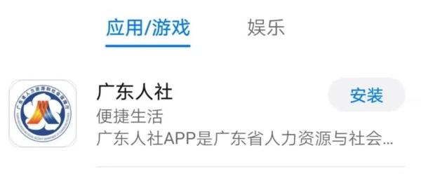 广东人社APP